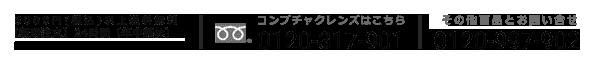 セパルフェセレクト フリーダイヤルコンブチャクレンズはこちら 0120-317-901/ダーククレンズはこちら 0120-997-902受付時間9時から18時まで