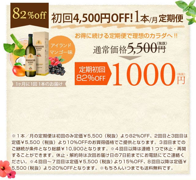 コンブチャクレンズ®定期便 初回限定82%OFF 1,000円(税抜)